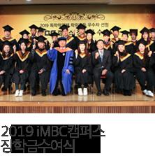 2019 장학금 수여식